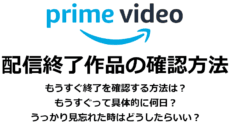 Amazonプライムビデオでもうすぐ終了作品を確認する方法