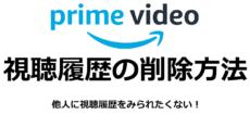 Amazonプライム・ビデオで視聴履歴を消す方法
