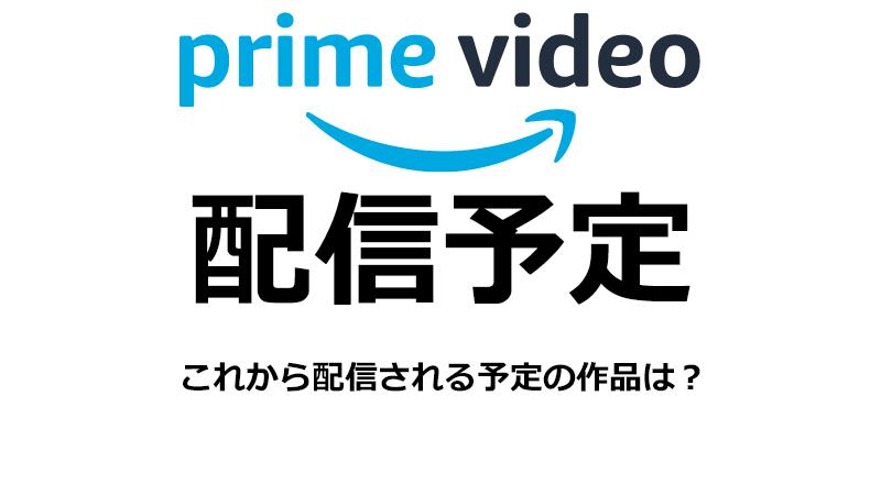 Amazonプライム・ビデオの配信予定を確認する方法