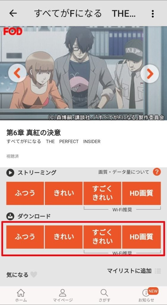 dアニメストア ダウンロード画面