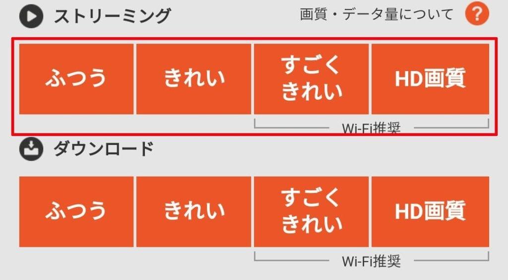 dアニメストア スマホアプリでの画質選択