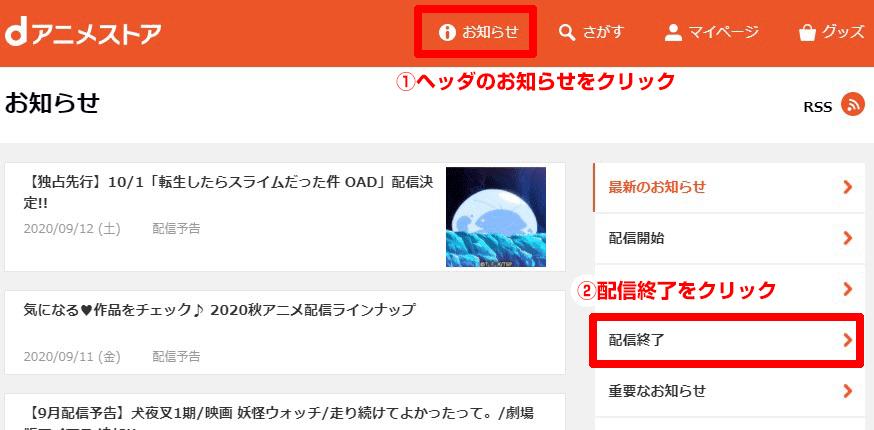 dアニメストアの配信終了予定の確認方法(PC)