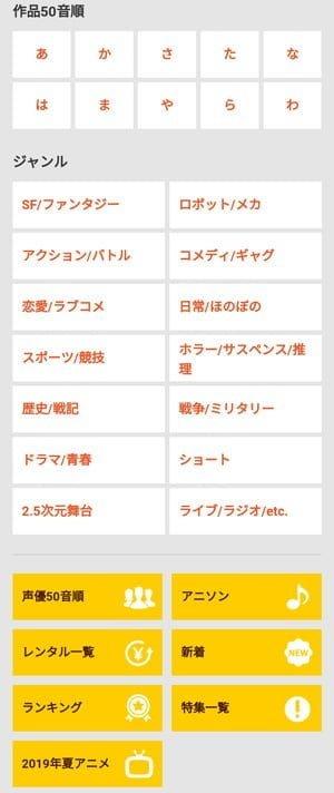 dアニメストアの検索機能1:通常の検索