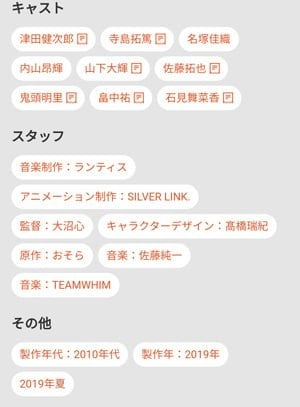 dアニメストアの検索機能2:作品詳細画面
