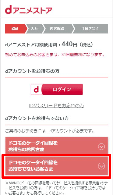 dアニメストアの登録方法(スマホ)02