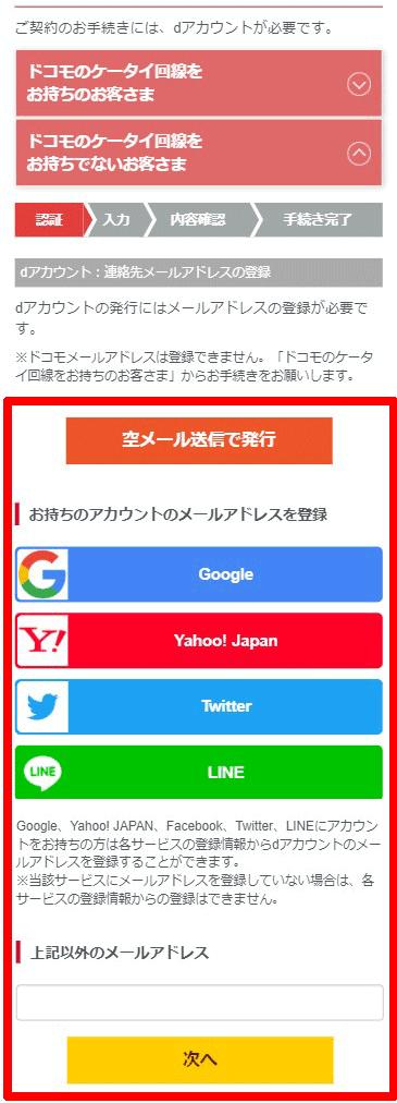 dアニメストアの登録方法(スマホ)03