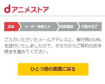 dアニメストアの登録方法(スマホ)04