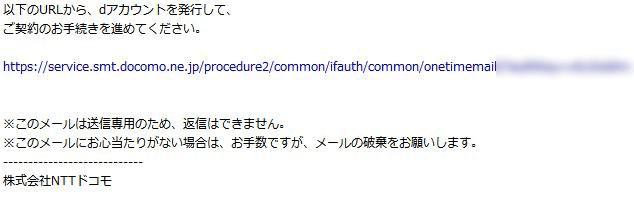 dアニメストアの登録方法(スマホ)06