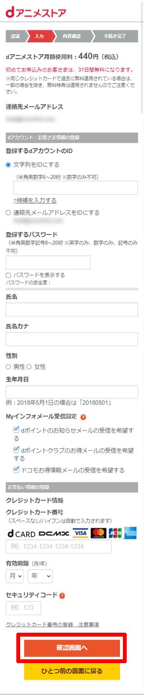 dアニメストアの登録方法(スマホ)07