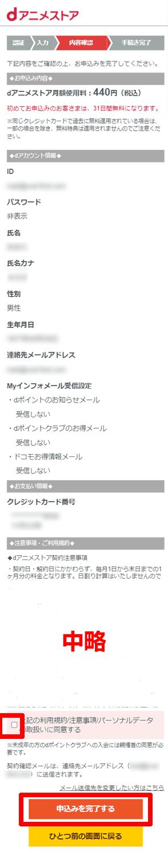 dアニメストアの登録方法(スマホ)08