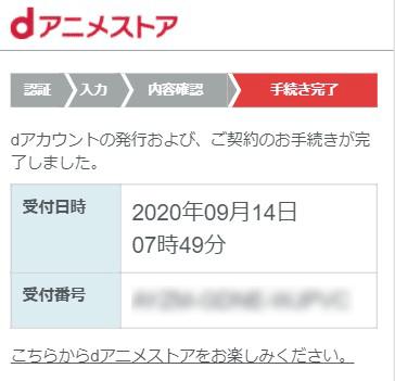 dアニメストアの登録方法(スマホ)09
