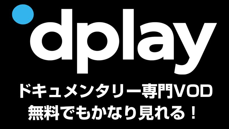 Dplay