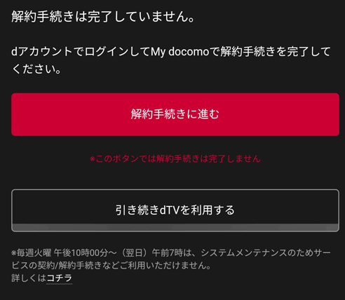 dTVの解約(Android:解約手続きに進む)