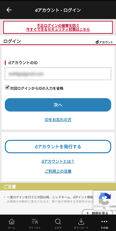 dTVの解約(Android:dアカウントへログイン)
