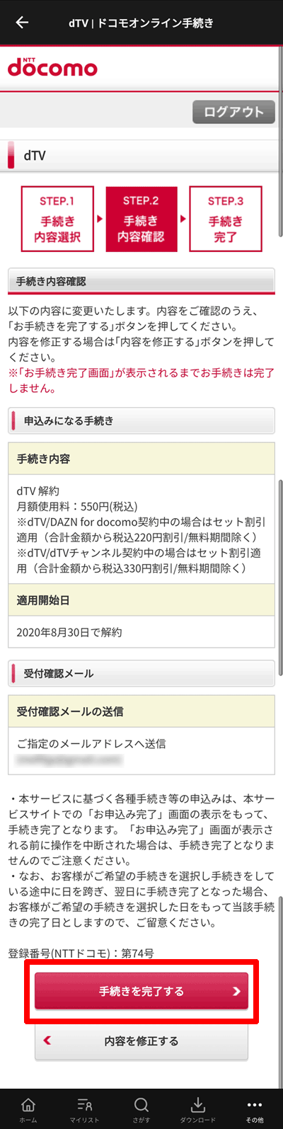 dTVの解約(Android:最終確認画面)