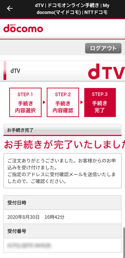 dTVの解約(Android:完了画面)