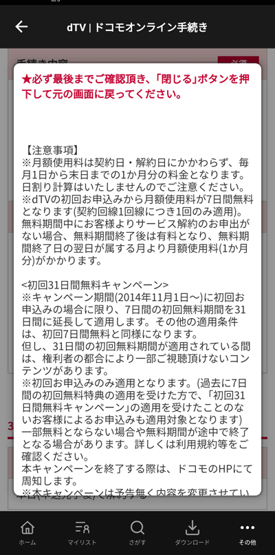 dTVの解約(Android:注意事項の同意)