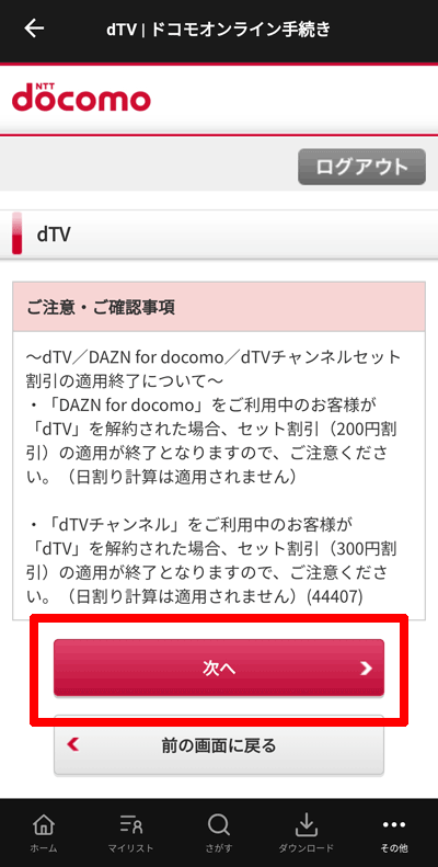 dTVの解約(Android:確認事項)