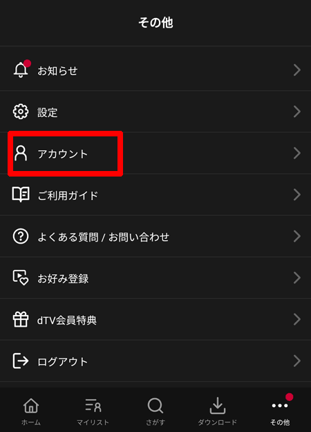 dTVの解約をAndroidアプリから行う