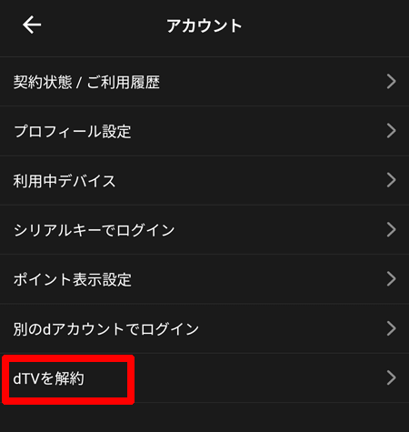 dTVの解約をAndroidアプリから行う2