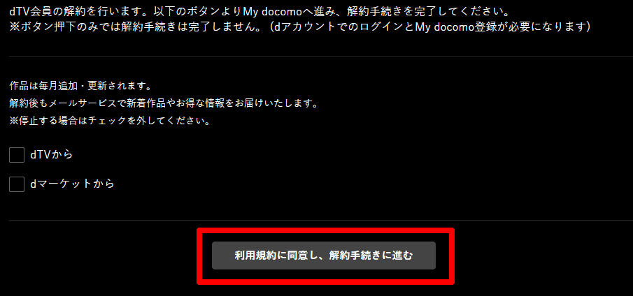 dTVの解約手順(サイト上)