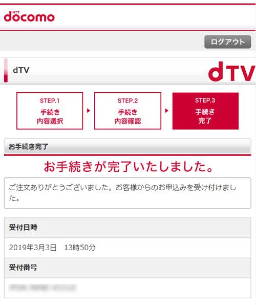 dTV解約手続き完了画面