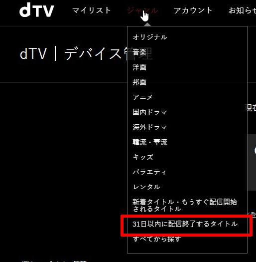 dTVのもうすぐ終了を確認する方法(PC)