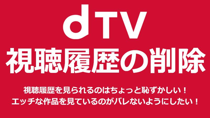 dTVの視聴履歴の削除方法