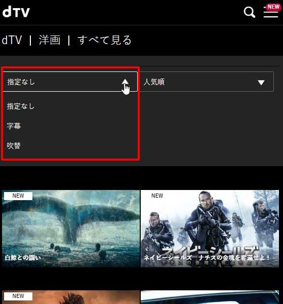dTVで吹替版だけを探す方法