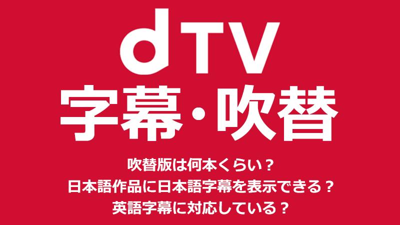 dTVの字幕・吹替