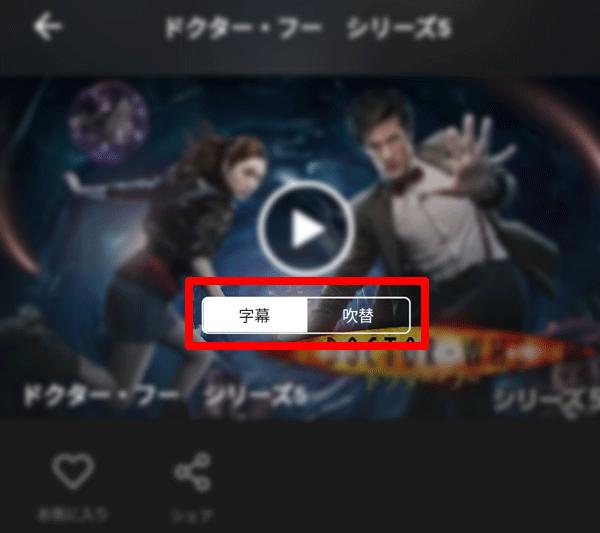 dTVで字幕・吹替を切り替える方法(スマホの再生前)