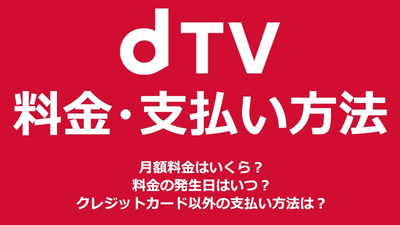 dTVの料金・支払い方法