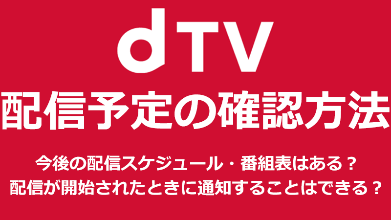 dTVの配信予定の確認方法