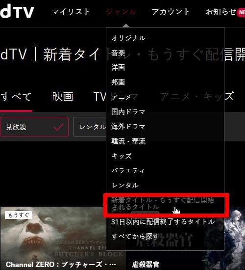 dTVでこれから配信される作品を確認する方法(PC)