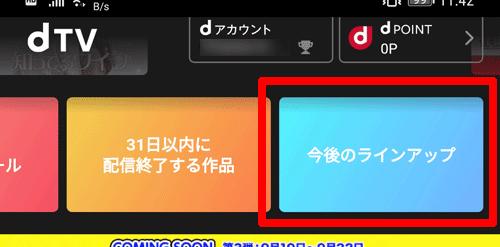 dTVの今後の配信スケジュールを確認する方法(スマホ)