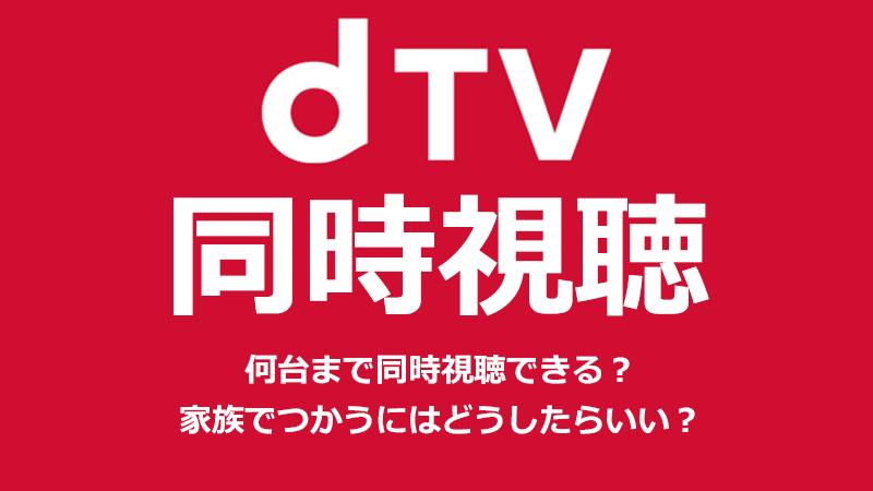 dTVの同時視聴機能