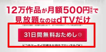 dTVの登録(スマホ)STEP1