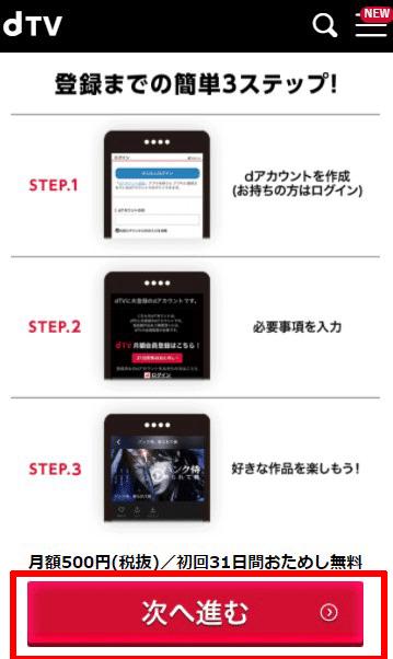 dTVの登録(スマホ)STEP2