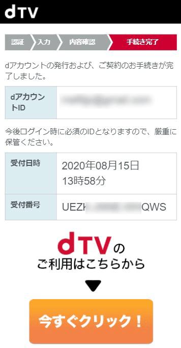 dTVの登録手順(PC)STEP12
