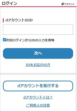dTVの登録手順(SP)STEP13