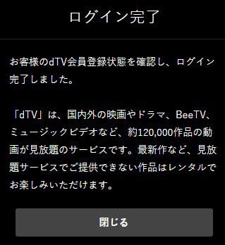 dTVの登録手順(SP)STEP14