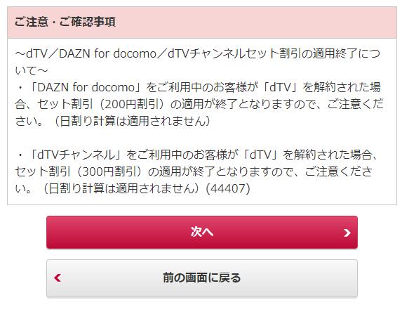 dTVの解約手続き(確認事項)