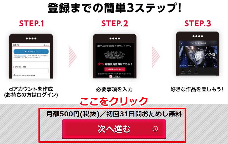 dTVの登録手順(PC)STEP1-2