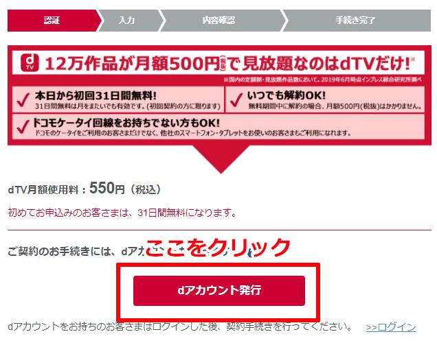 dTVの登録手順(PC)STEP2