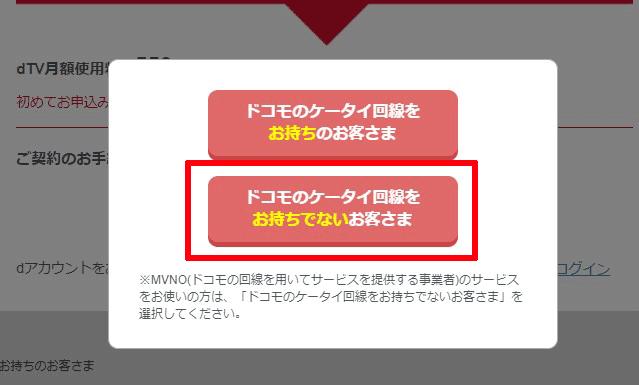 dTVの登録手順(PC)STEP3