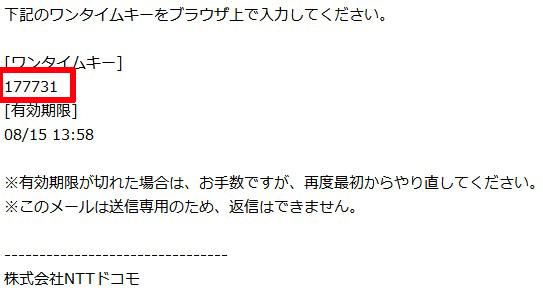 dTVの登録手順(PC)STEP5-1