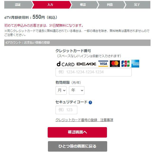 dTVの登録手順(PC)STEP7