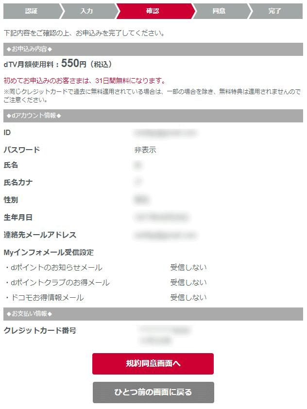 dTVの登録手順(PC)STEP8