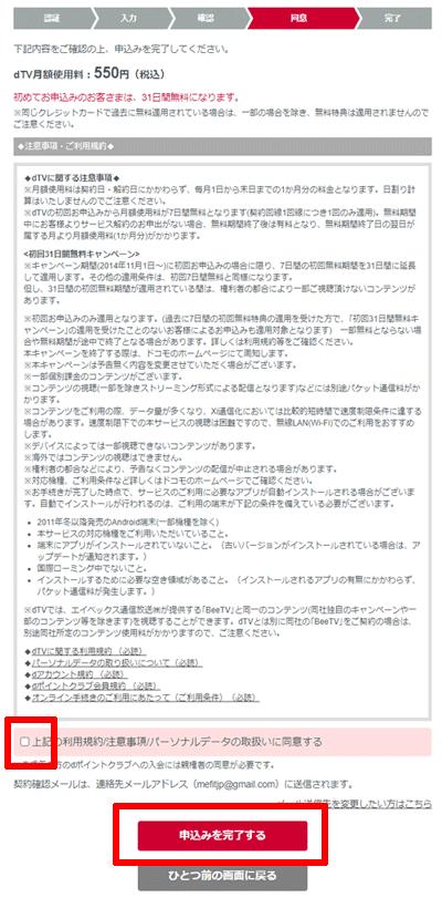 dTVの登録手順(PC)STEP9