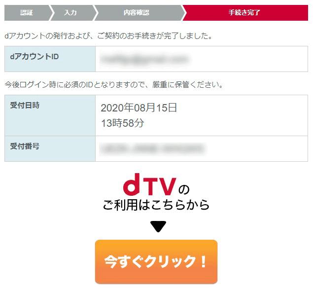 dTVの登録手順(PC)STEP10